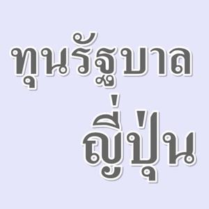 ทุนรัฐบาลญี่ปุ่น (MONbukagakusho:MEXT) สำหรับนักเรียนไทย ปี 2558 จำนวน 2 หลักสูตร