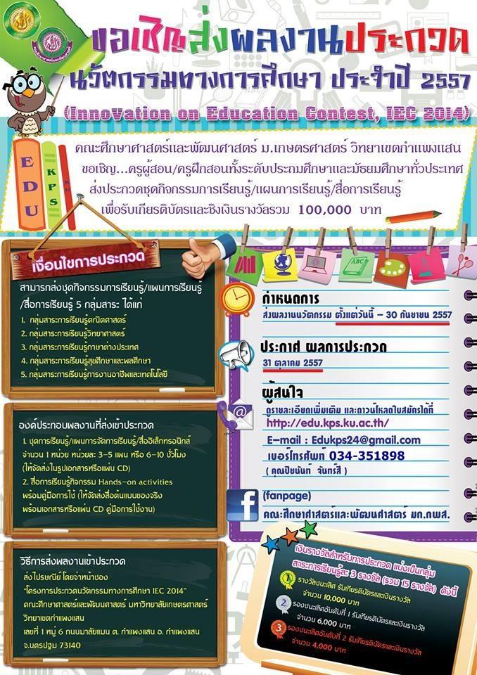 โครงการประกวดนวัตกรรมทางการศึกษาประจำปี 2557 (Innovation on Education Contest, IEC 2014)
