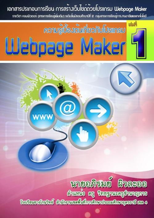 เอกสารประกอบการเรียน การสร้างเว็บไซต์ด้วยโปรแกรม Web Page Maker ผลงานครูอภิรมย์ ผิวละออ