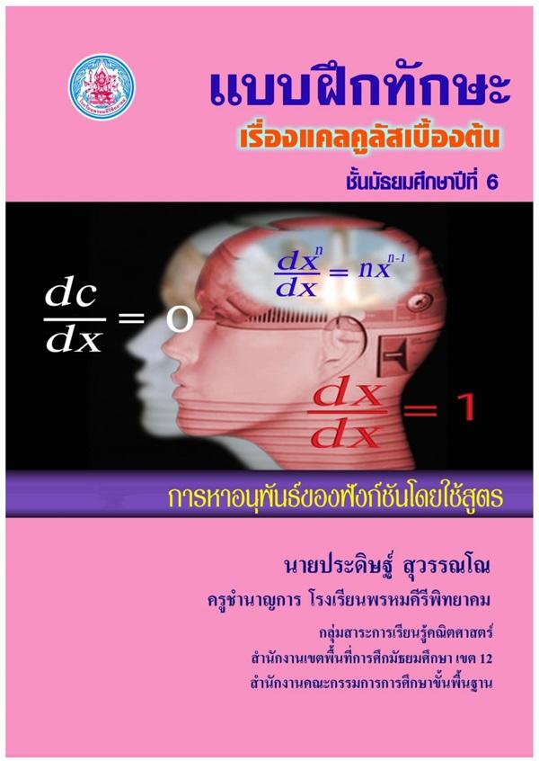 แบบฝึกทักษะ คณิตศาสตร์ ม.6 เรื่องแคลคูลัสเบื้องต้น ผลงานครูประดิษฐ์ สุวรรณโณ