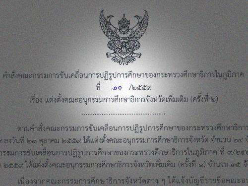 คำสั่ง คปภ.แต่งตั้งคณะอนุกรรมการศึกษาธิการจังหวัด เพิ่มเติม (ครั้งที่ 2) สั่ง ณ วันที่ 4 พฤศจิกายน 2559