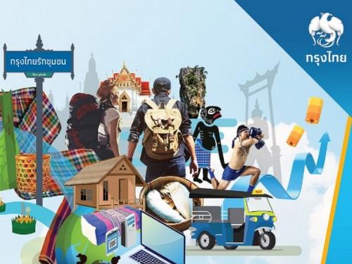 โครงการ กรุงไทยต้นกล้าสีขาว ปีที่ 13 ประกวดแผนการตลาด Digital Marketing โปรโมทชุมชน ชิงถ้วยพระราชทานและเงินรางวัลรวม 1.4 ล้านบาท