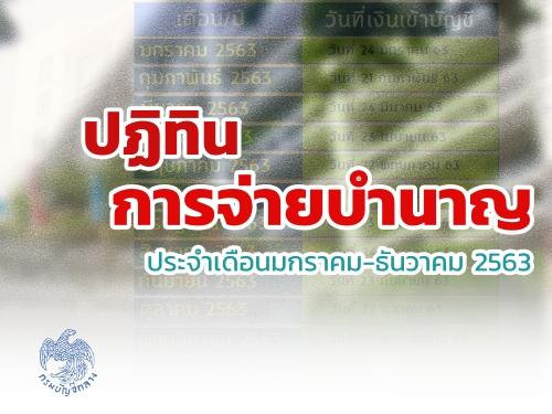 ปฏิทินการจ่ายบำนาญ ประจำเดือนมกราคม-ธันวาคม 2563