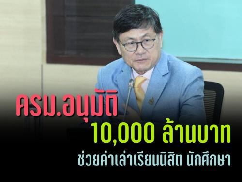 ครม.อนุมัติ 10,000 ล้านบาทช่วยค่าเล่าเรียนนิสิต นักศึกษา