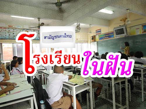 สามัญชนคนไทย : โรงเรียนในฝัน