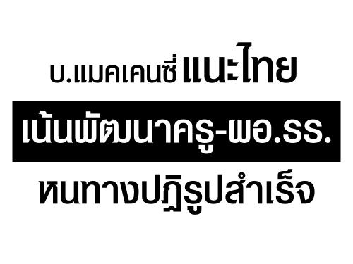 บ.แมคเคนซี่แนะไทย เน้นพัฒนาครู-ผอ.รร. หนทางปฏิรูปสำเร็จ