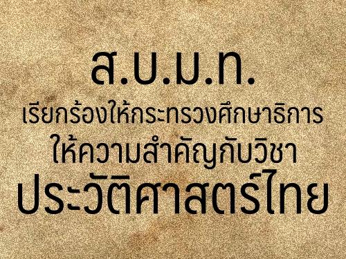 ส.บ.ม.ท.เรียกร้องให้กระทรวงศึกษาธิการให้ความสำคัญกับวิชาประวัติศาสตร์ไทย