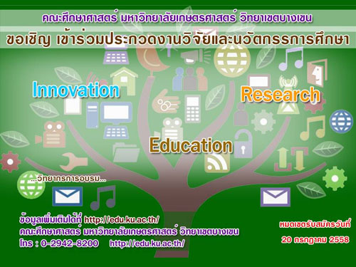 ม.เกษตรศาสตร์ ขอเชิญครูอาจารย์ส่งผลงานประกวดงานวิจัยและนวัตกรรมทางการศึกษา