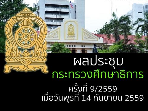 ผลประชุมกระทรวงศึกษาธิการ 9/2559 เมื่อวันพุธที่ 14 กันยายน 2559