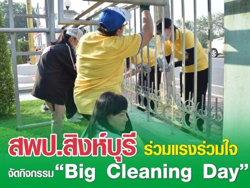 """สพป.สิงห์บุรี ร่วมแรงร่วมใจจัดกิจกรรม """"Big Cleaning Day"""""""