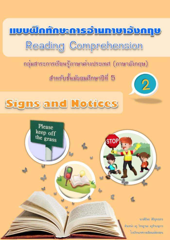 แบบฝึกทักษะการอ่านภาษาอังกฤษ (Reading Comprehension) ชั้น ม.5 ผลงานครูศิริพร ศิริยุทธสาร