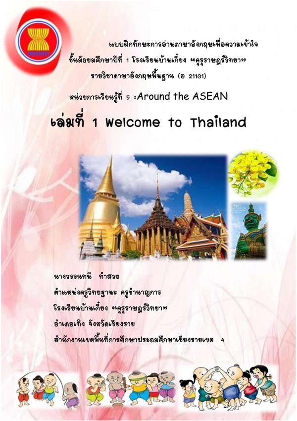แบบฝึกทักษะการอ่านภาษาอังกฤษเพื่อความเข้าใจ เรื่อง Welcome to Thailand ผลงานครูวรรนทนี ทำสวย