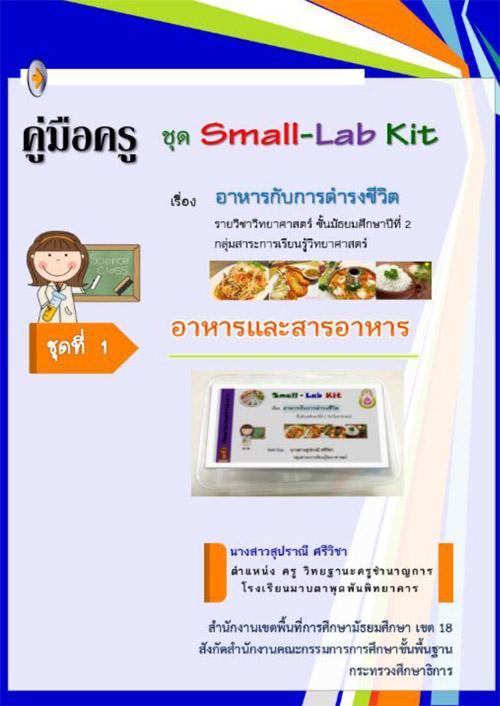 คู่มือการใช้ชุด Small - Lab Kit เรื่องอาหารกับการดารงชีวิต ชั้น ม.2 ผลงานครูสุปราณี ศรีวิชา