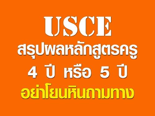 USCE สรุปผลหลักสูตรครู 4 ปี หรือ 5 ปี อย่าโยนหินถามทาง