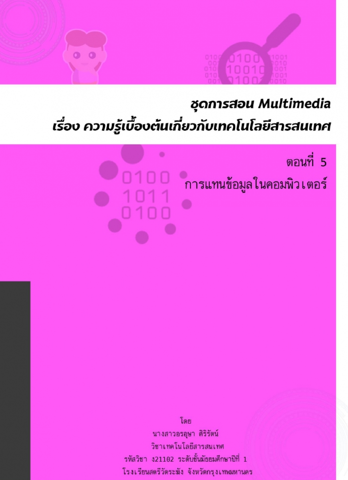 ชุดการสอนมัลติมีเดีย เรื่อง ความรู้เบื้องต้นเกี่ยวกับเทคโนโลยีสารสนเทศ ผลงานครูอรอุษา ศิริรัตน์