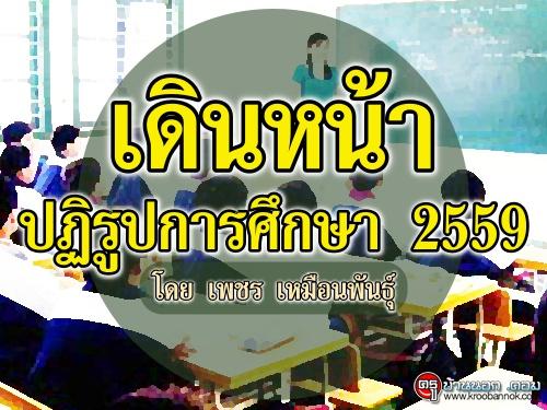 เดินหน้า ปฏิรูปการศึกษา 2559