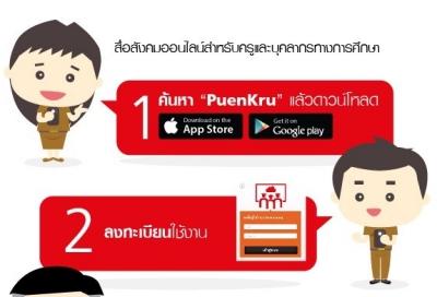 """คุรุสภาจับมือทรูพัฒนาแอพพลิเคชั่น """"PuenKru"""""""
