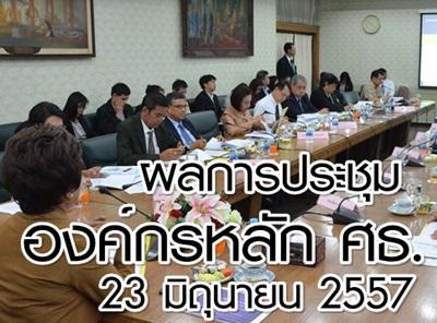 ผลการประชุมผู้บริหารองค์กรหลัก ศธ. เมื่อวันที่ 23 มิถุนายน 2557