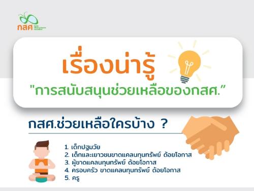 บอร์ด กสศ. ปรับแผนงาน-เงิน ช่วยเหลือ เด็กไทยกว่า 1.48 ล้านคน
