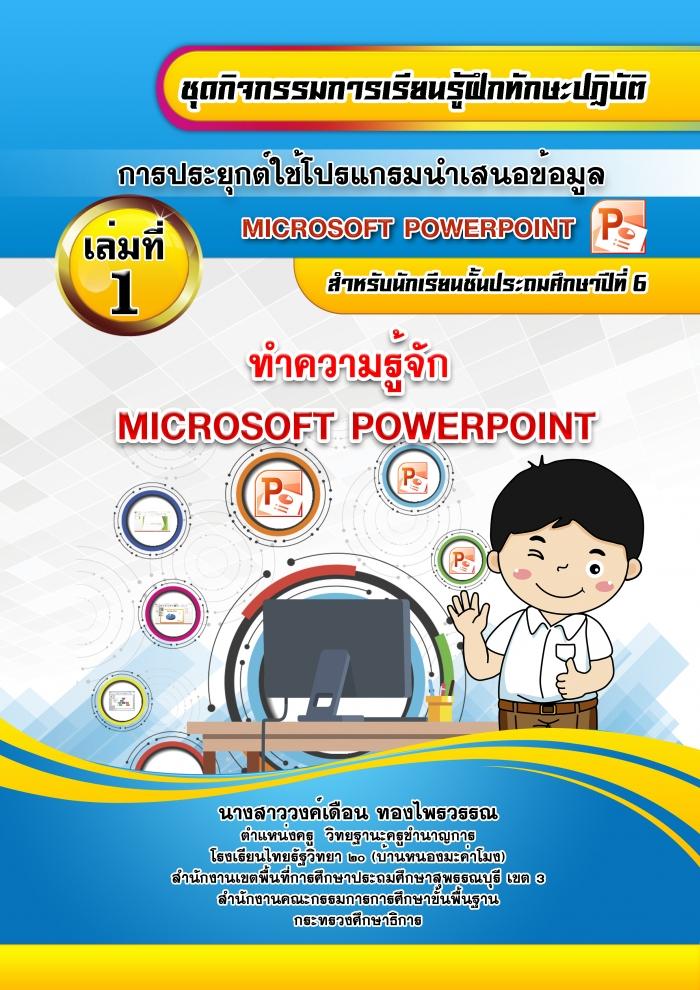 ชุดกิจกรรมการเรียนรู้ฝึกทักษะปฏิบัติ การประยุกต์ใช้โปรแกรมนำเสนอข้อมูล (Microsoft PowerPoint) ผลงานครูวงค์เดือน ทองไพรวรรณ
