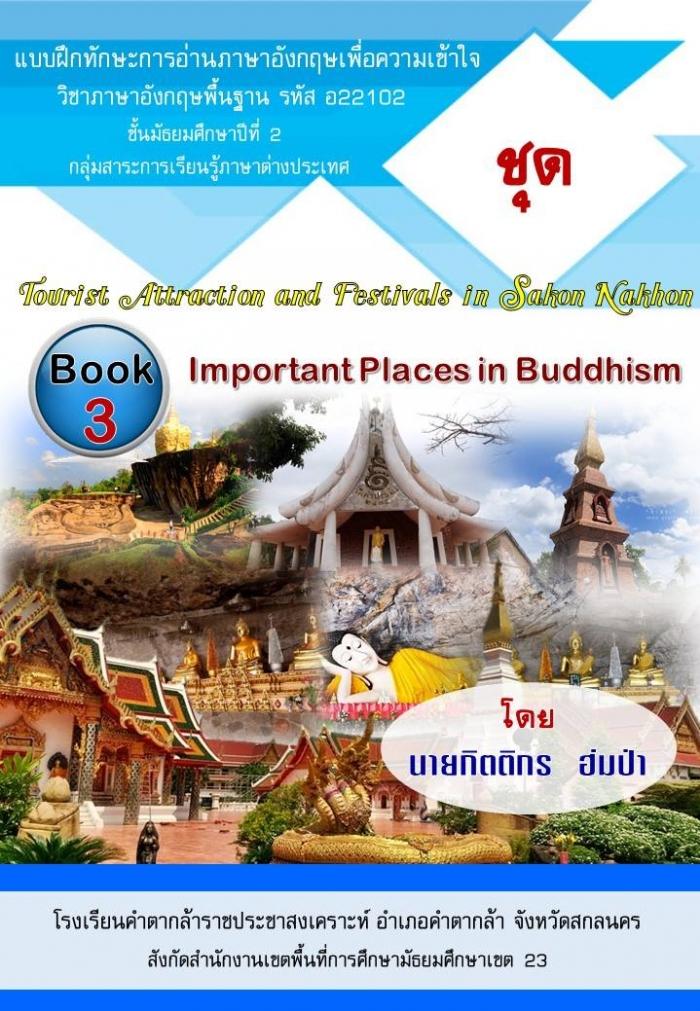 แบบฝึกทักษะการอ่านภาษาอังกฤษเพื่อความเข้าใจ ชุด Tourist Attractions and Festivals in Sakon Nakhon ผลงานครูกิตติกร ฮ่มป่า