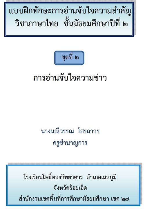 แบบฝึกทักษะการอ่านจับใจความข่าว วิชาภาษาไทย ม.2 ผลงานครูมณีวรรณ โสรถาวร
