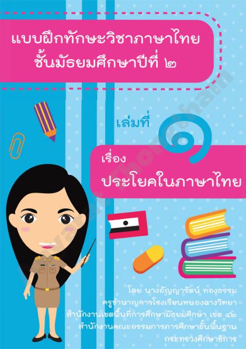 แบบฝึกทักษะวิชาภาษาไทย ชั้นมัธยมศึกษาปีที่ ๒ เล่มที่ ๑ เรื่อง ประโยคในภาษาไทย ผลงานครูอัญญารัตน์ ทองธรรม