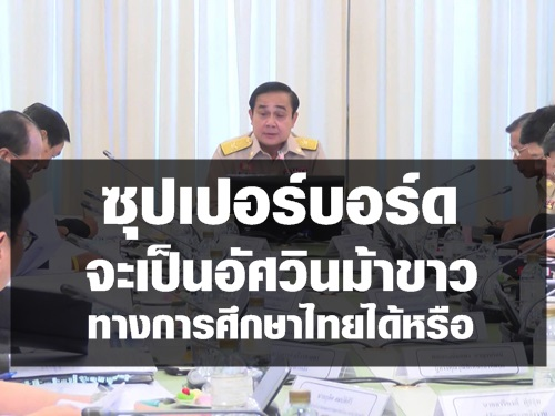 ซุปเปอร์บอร์ดจะเป็นอัศวินม้าขาว ทางการศึกษาไทยได้หรือ