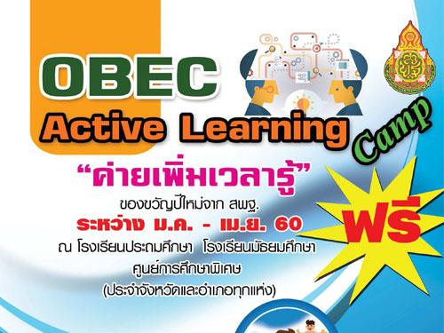 สพฐ.เปิดค่ายเพิ่มเวลารู้ : OBEC Active Learning Camp ฟรี!