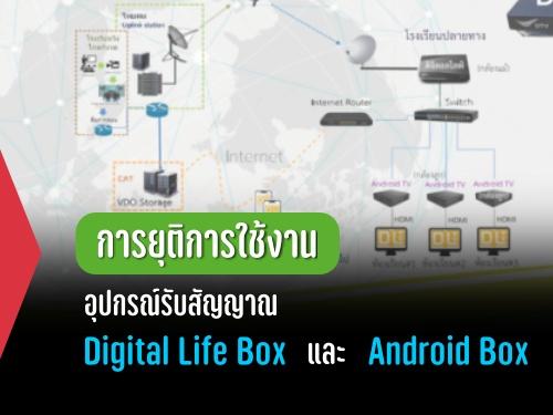 การยุติการใช้งานอุปกรณ์รับสัญญาณ Digital Life Box และ Android Box