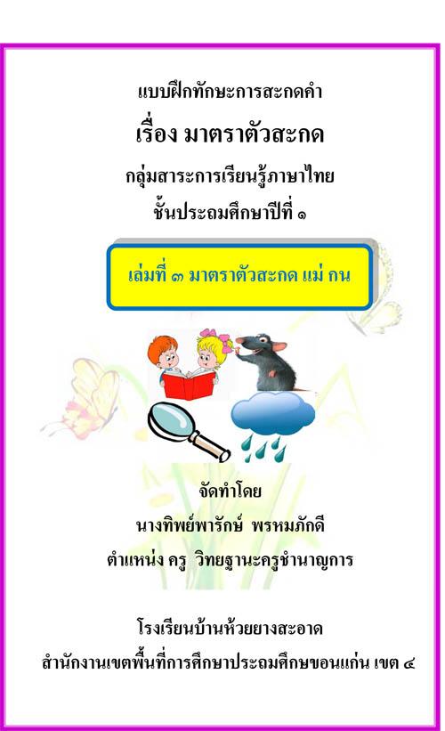 แบบฝึกทักษะการสะกดคำ เรื่อง มาตราตัวสะกด กลุ่มสาระการเรียนรู้ภาษาไทย ป.1 ผลงานครูทิพย์พารักษ์  พรหมภักดี