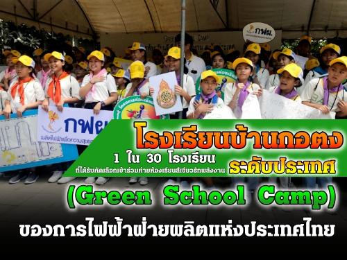 โรงเรียนบ้านกอตง  สพป.กระบี่ 1 ใน 30 โรงเรียน ที่ได้รับคัดเลือกเข้าร่วมค่ายห้องเรียนสีเขียวรักพลังงานระดับประเทศ (Green School Camp) ของ กฟผ.
