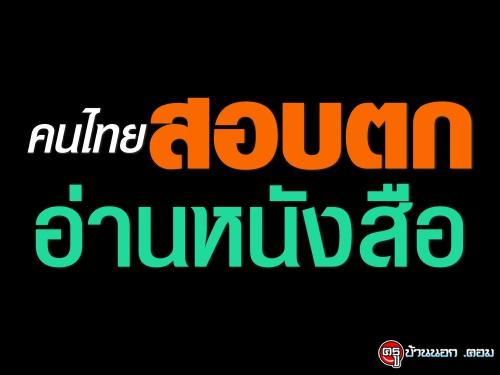 คนไทยสอบตกอ่านหนังสือ