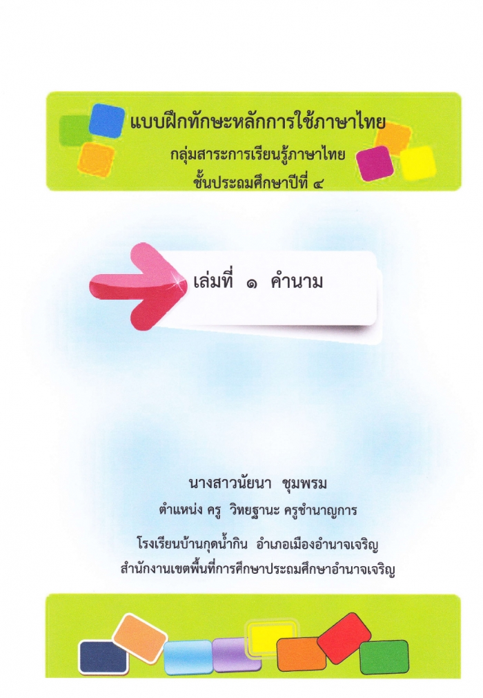 แบบฝึกทักษะหลักการใช้ภาษาไทย เรื่อง คำนาม ผลงานครูนัยนา ชุมพรม