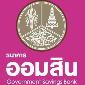 ธนาคารออมสินรับสมัครบุคคลภายนอก เข้าเป็นพนักงานปฏิบัติการระดับ 4-5 (สังกัดหน่วยงานส่วนกลาง และสาขา)