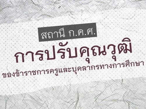 สถานี ก.ค.ศ. : การปรับคุณวุฒิของข้าราชการครูและบุคลากรทางการศึกษา