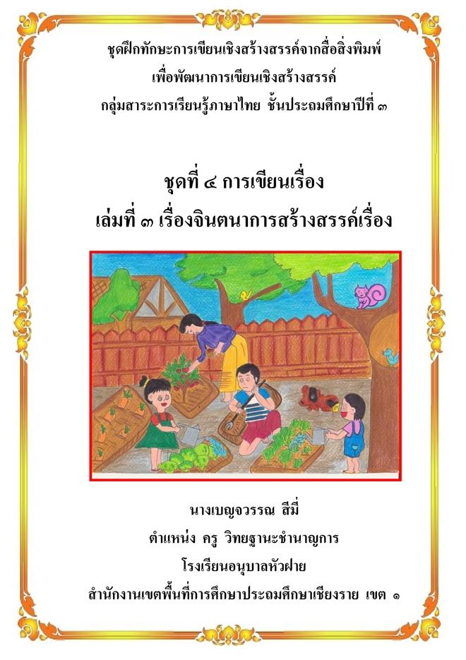 ชุดฝึกทักษะการเขียนเชิงสร้างสรรค์จากสื่อสิ่งพิมพ์ (ภาษาไทย) ผลงานครูเบญจวรรณ สีมี่