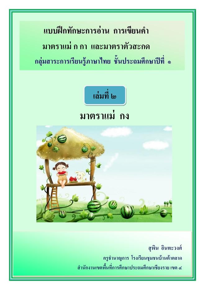 แบบฝึกทักษะการอ่าน การเขียนคำ ภาษาไทย ป.1 ผลงานครูสุพิน อินทะวงศ์