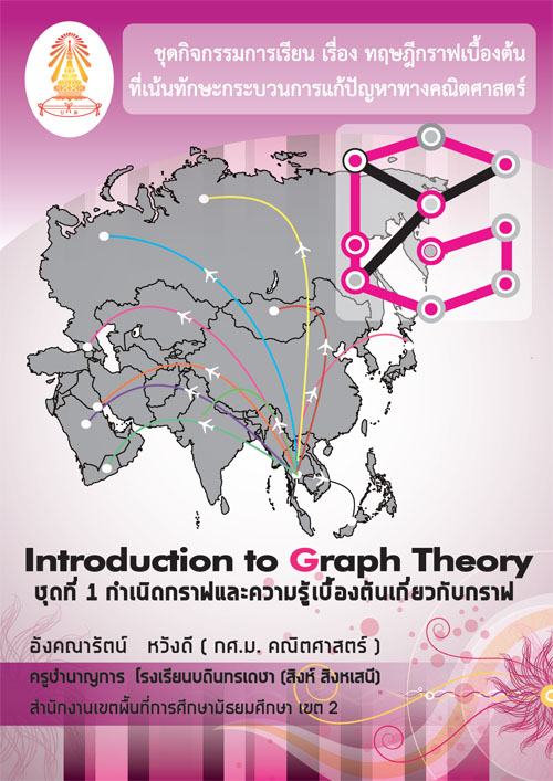 ชุดกิจกรรมการเรียนเรื่องทฤษฎีกราฟเบื้องต้นที่เน้นทักษะกระบวนการแก้ปัญหาทางคณิตศาสตร์ ผลงานครูอังคณารัตน์ หวังดี