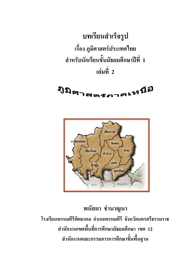 บทเรียนสำเร็จรูป เรื่อง ภูมิศาสตร์ประเทศไทย ชั้น ม. 1 ผลงานครูพนัสดา  ชำนาญนา