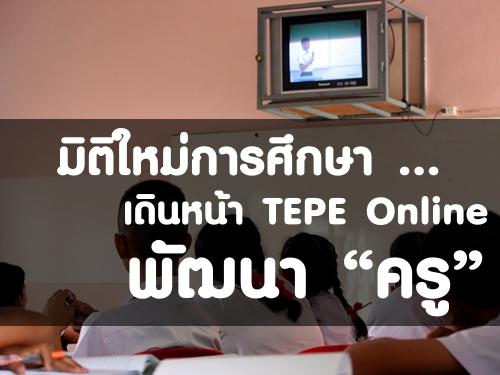 """มิติใหม่การศึกษา ... เดินหน้า TEPE Online พัฒนา """"ครู"""" สนับสนุน """"ครูตู้"""" พัฒนาเด็กไทยอย่างเท่าเทียม"""