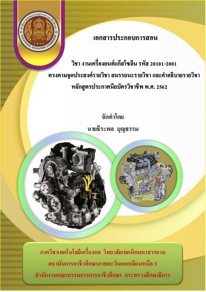 เอกสารประกอบการสอนรายวิชา งานเครื่องยนต์แก๊สโซลีน ผลงานครูธีระพล บุญธรรม