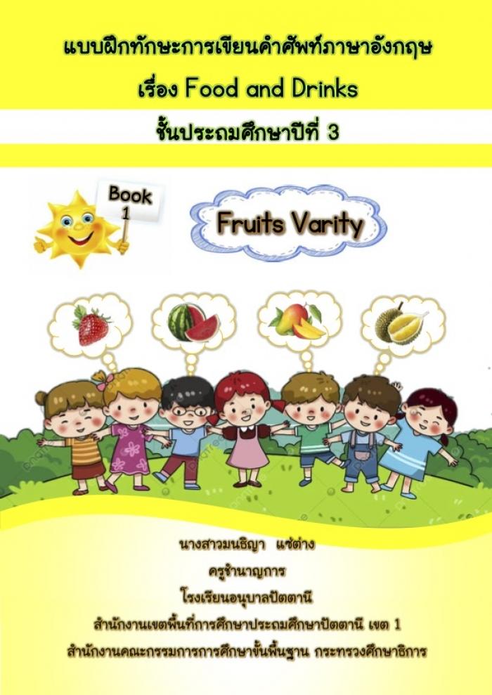 แบบฝึกทักษะการเขียนคาศัพท์ภาษาอังกฤษ Book 1 Fruits Varity ผลงานครูมนธิญา แซ่ต่าง