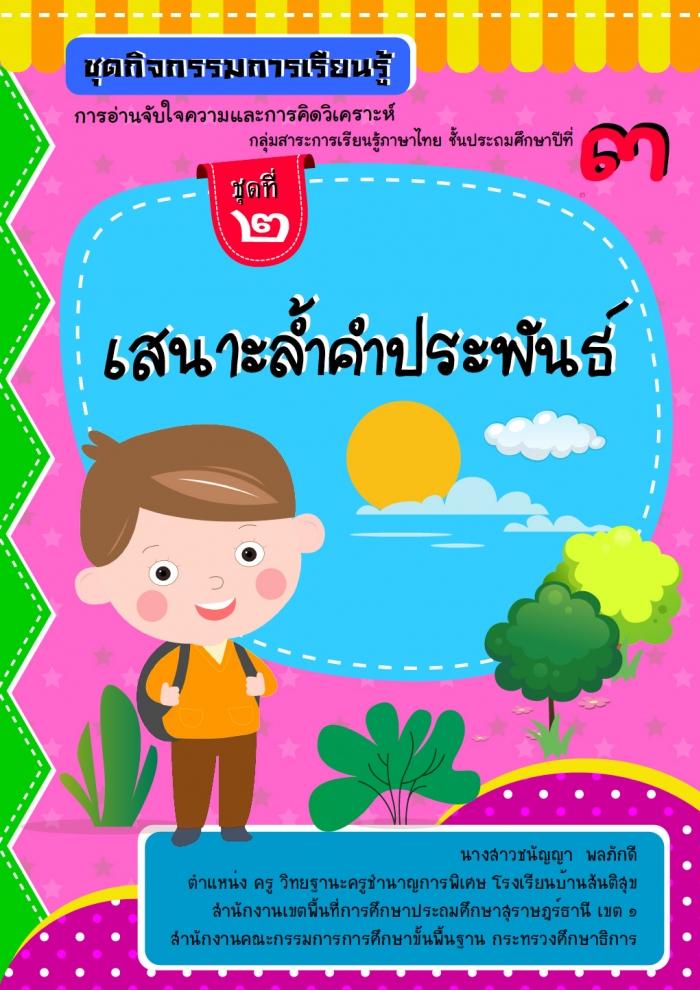 ชุดกิจกรรมการเรียนรู้การอ่านจับใจความและการคิดวิเคราะห์ วิชาภาษาไทย ชั้นประถมศึกษาปีที่ 3 ชุดที่ 2 เสนาะล้ำคำประพันธ์ ผลงานครูชนัญญา พลภักดี