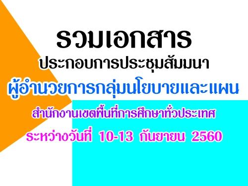 เอกสารประกอบการประชุมสัมมนาผอ.กลุ่มนโยบายและแผนของ สพท.ทั่วประเทศ ระหว่างวันที่ 10-13 กันยายน 2560