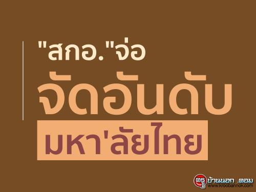 """""""สกอ.""""จ่อจัดอันดับมหาลัยไทย"""