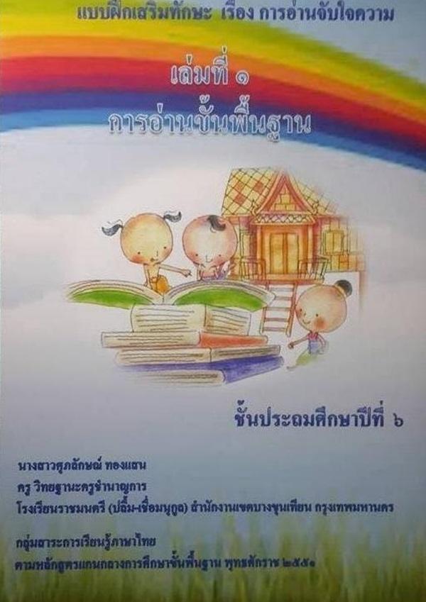 แบบฝึกเสริมทักษะ เรื่อง การอ่านจับใจความ ภาษาไทย ป.6 ผลงานครูศุภลักษณ์ ทองแสน