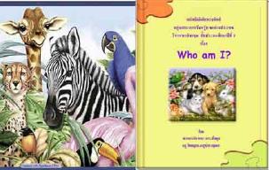 หนังสืออิเล็กทรอนิกส์ ภาษาอังกฤษ ป.3 เรื่องWho am I?, About meและGood Food ผลงานครูจันทนา สระสืบกุล
