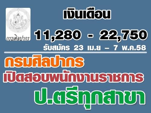 กรมศิลปากร เปิดสอบพนักงานราชการ 15 ตำแหน่ง 16 อัตรา ป.ตรี ทุกสาขา เงินเดือน 11,280-22,750 บาท