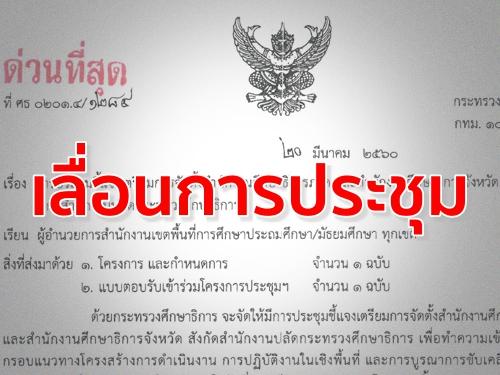 ประกาศเลื่อนประชุม ประชุมชี้แจงเตรียมจัดตั้งศึกษาธิการภาค และสำนักงานศึกษาธิการจังหวัด ในวันที่ 29 มีนาคม 2560